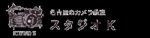 名古屋のカメラ教室・スタジオK